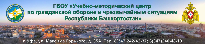 "ГБОУ ""УМЦ ГОЧС РБ"""